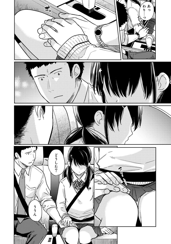 1LDK+JK Ikinari Doukyo? Micchaku!? Hatsu Ecchi!!? Ch. 1-25 455