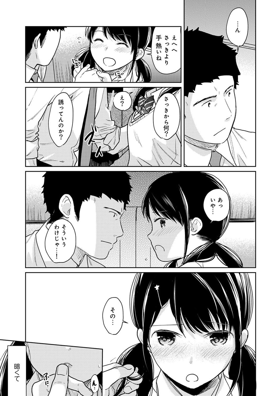1LDK+JK Ikinari Doukyo? Micchaku!? Hatsu Ecchi!!? Ch. 1-25 458