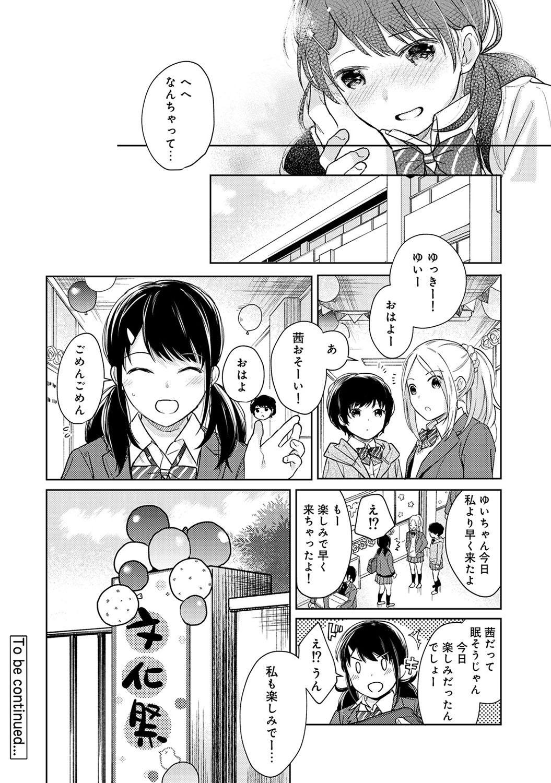 1LDK+JK Ikinari Doukyo? Micchaku!? Hatsu Ecchi!!? Ch. 1-25 473