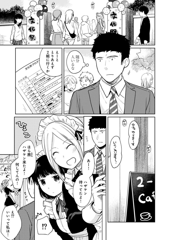1LDK+JK Ikinari Doukyo? Micchaku!? Hatsu Ecchi!!? Ch. 1-25 475