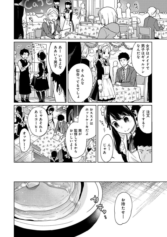 1LDK+JK Ikinari Doukyo? Micchaku!? Hatsu Ecchi!!? Ch. 1-25 478