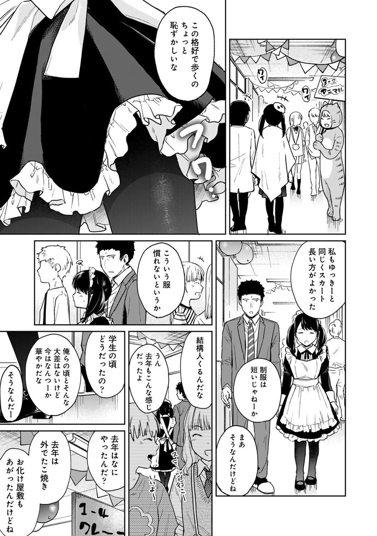 1LDK+JK Ikinari Doukyo? Micchaku!? Hatsu Ecchi!!? Ch. 1-25 481