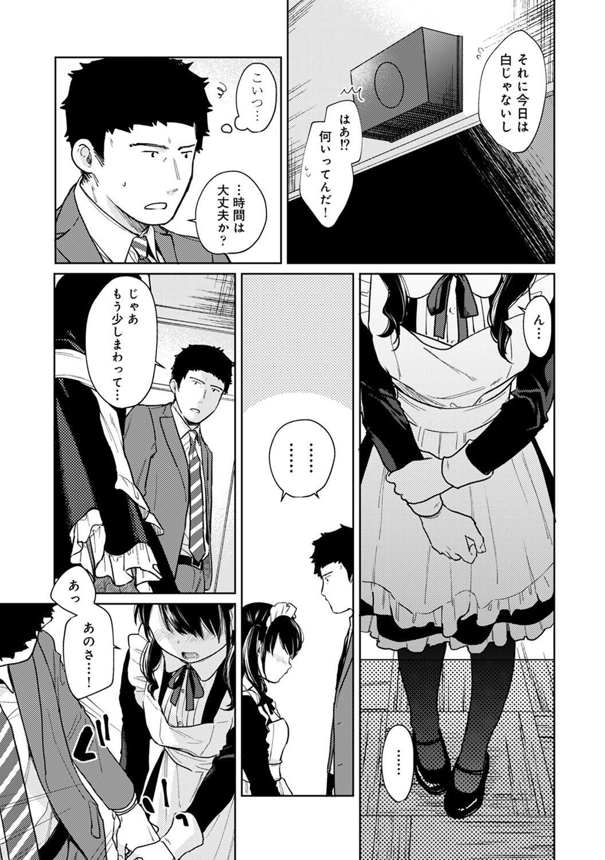 1LDK+JK Ikinari Doukyo? Micchaku!? Hatsu Ecchi!!? Ch. 1-25 485
