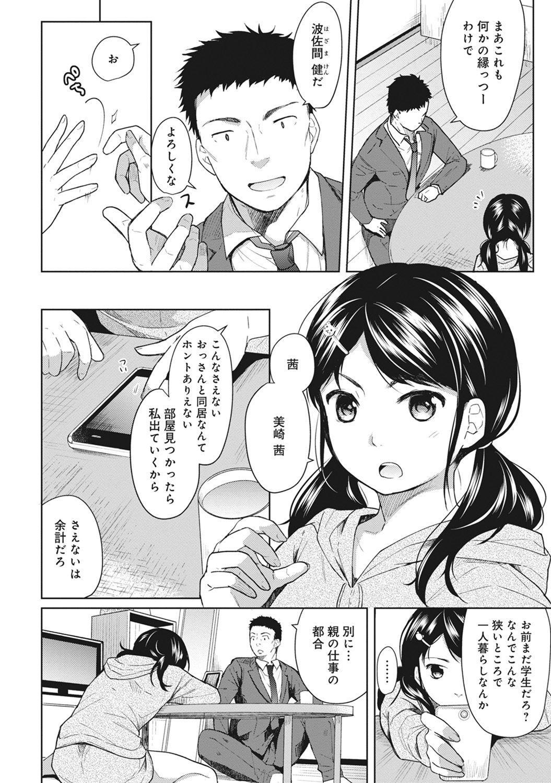 1LDK+JK Ikinari Doukyo? Micchaku!? Hatsu Ecchi!!? Ch. 1-25 4