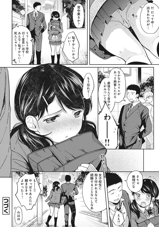 1LDK+JK Ikinari Doukyo? Micchaku!? Hatsu Ecchi!!? Ch. 1-25 49