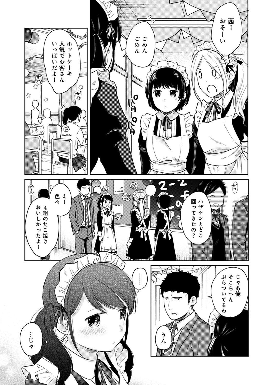 1LDK+JK Ikinari Doukyo? Micchaku!? Hatsu Ecchi!!? Ch. 1-25 499