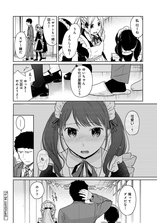 1LDK+JK Ikinari Doukyo? Micchaku!? Hatsu Ecchi!!? Ch. 1-25 500