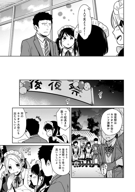 1LDK+JK Ikinari Doukyo? Micchaku!? Hatsu Ecchi!!? Ch. 1-25 504
