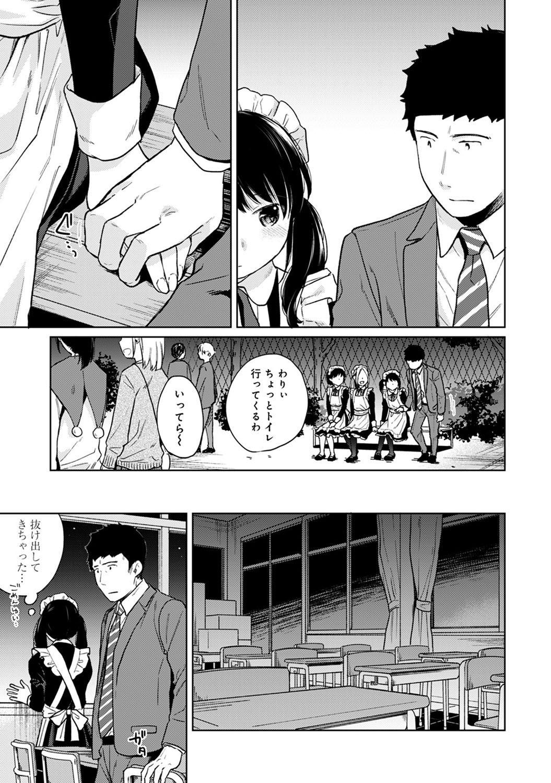 1LDK+JK Ikinari Doukyo? Micchaku!? Hatsu Ecchi!!? Ch. 1-25 506