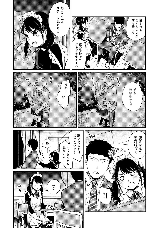 1LDK+JK Ikinari Doukyo? Micchaku!? Hatsu Ecchi!!? Ch. 1-25 507