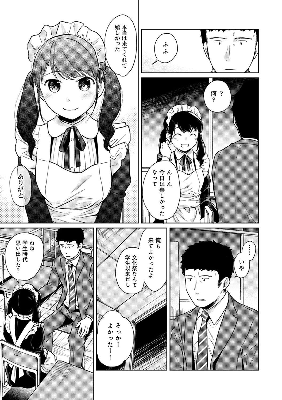 1LDK+JK Ikinari Doukyo? Micchaku!? Hatsu Ecchi!!? Ch. 1-25 508