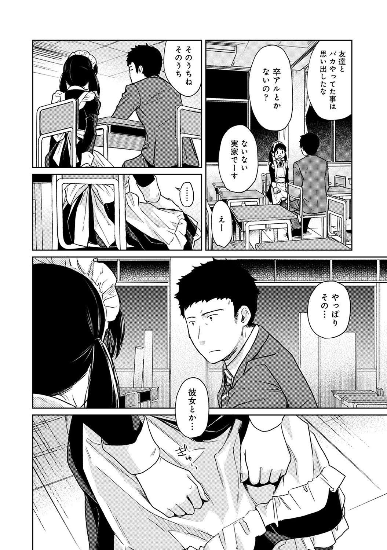 1LDK+JK Ikinari Doukyo? Micchaku!? Hatsu Ecchi!!? Ch. 1-25 509