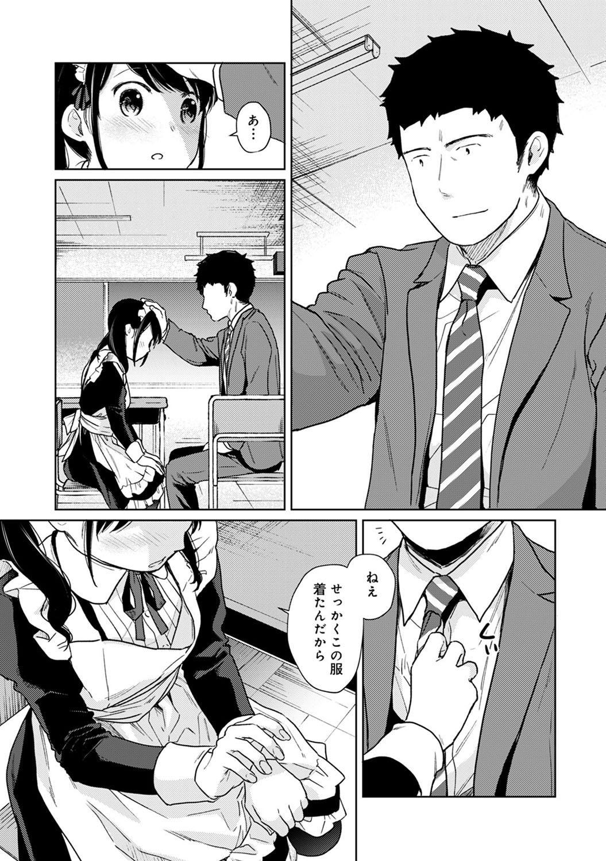 1LDK+JK Ikinari Doukyo? Micchaku!? Hatsu Ecchi!!? Ch. 1-25 512