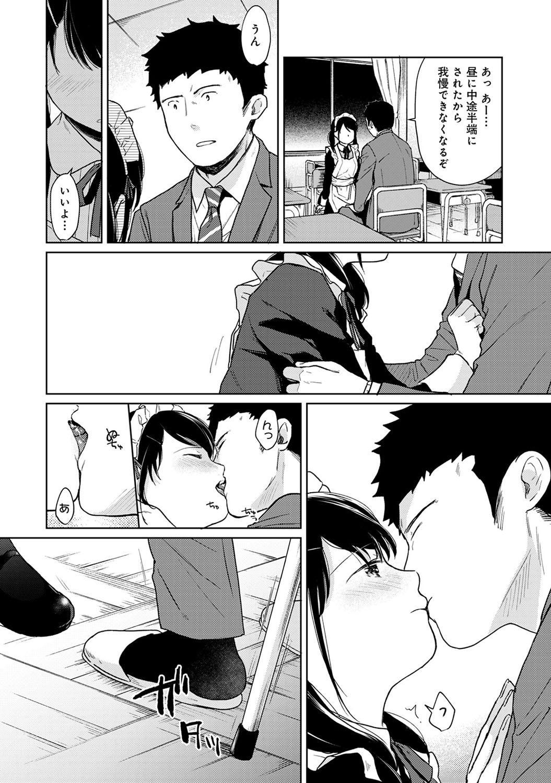 1LDK+JK Ikinari Doukyo? Micchaku!? Hatsu Ecchi!!? Ch. 1-25 515