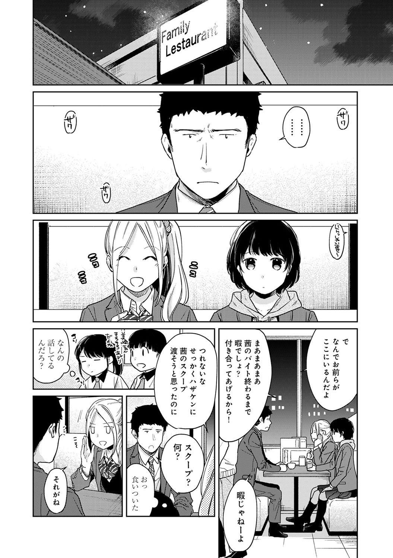 1LDK+JK Ikinari Doukyo? Micchaku!? Hatsu Ecchi!!? Ch. 1-25 532