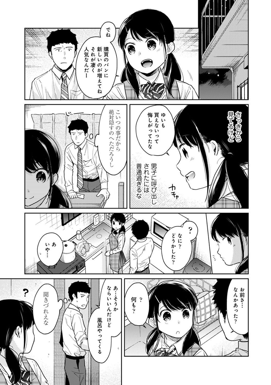 1LDK+JK Ikinari Doukyo? Micchaku!? Hatsu Ecchi!!? Ch. 1-25 535