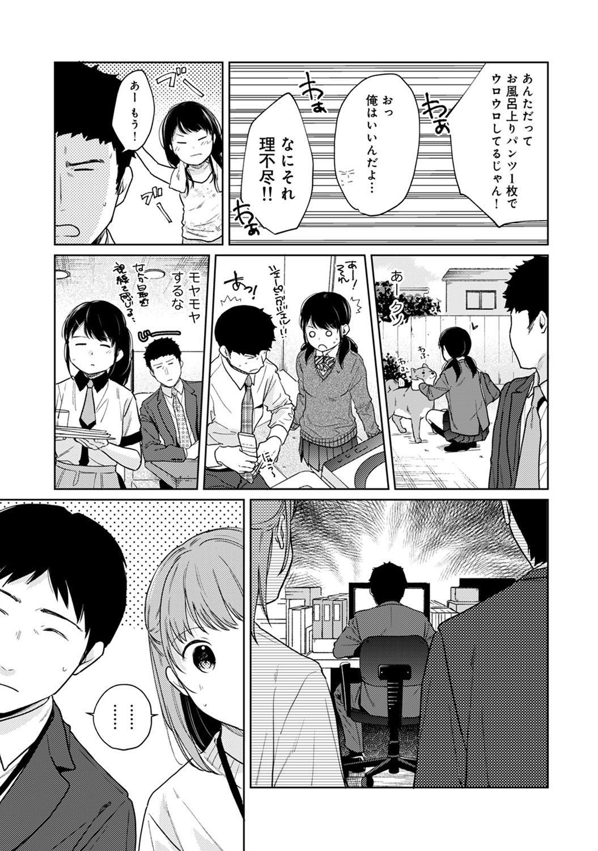 1LDK+JK Ikinari Doukyo? Micchaku!? Hatsu Ecchi!!? Ch. 1-25 537