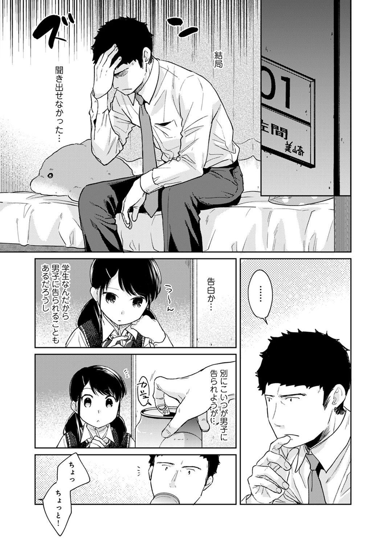 1LDK+JK Ikinari Doukyo? Micchaku!? Hatsu Ecchi!!? Ch. 1-25 539