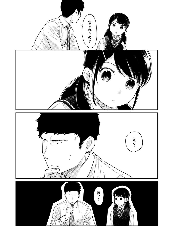 1LDK+JK Ikinari Doukyo? Micchaku!? Hatsu Ecchi!!? Ch. 1-25 541