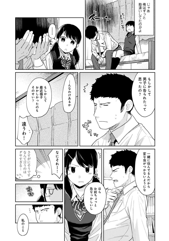 1LDK+JK Ikinari Doukyo? Micchaku!? Hatsu Ecchi!!? Ch. 1-25 543