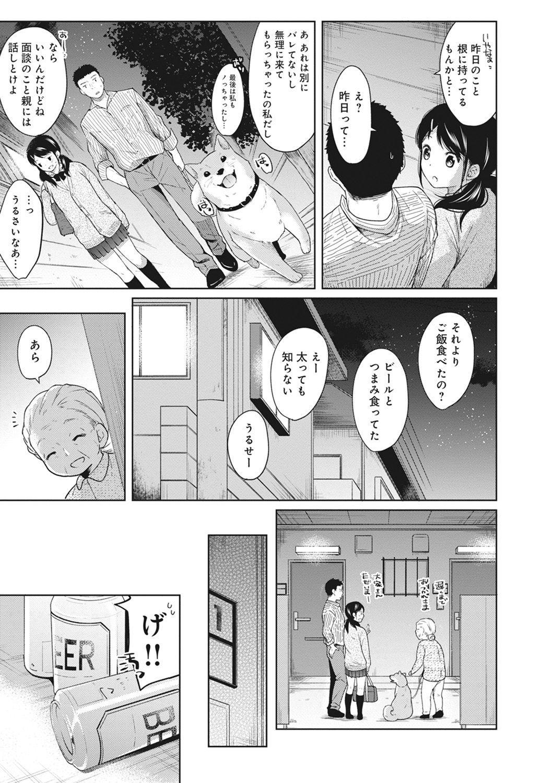 1LDK+JK Ikinari Doukyo? Micchaku!? Hatsu Ecchi!!? Ch. 1-25 54