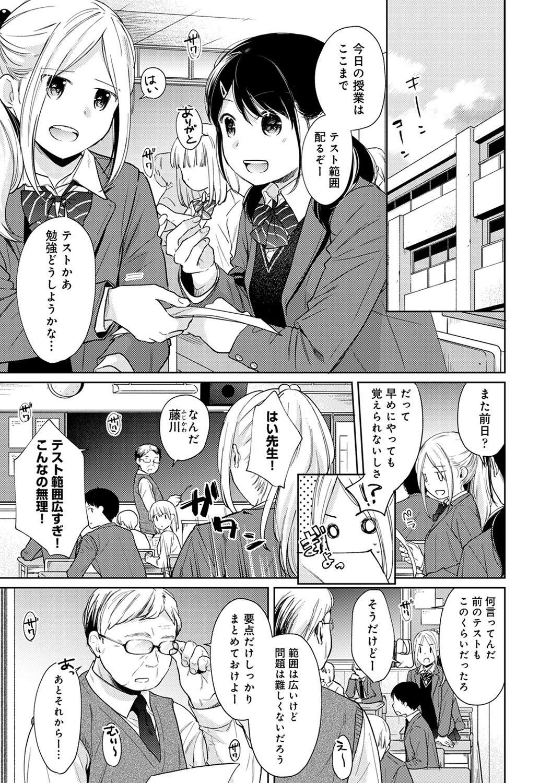 1LDK+JK Ikinari Doukyo? Micchaku!? Hatsu Ecchi!!? Ch. 1-25 562