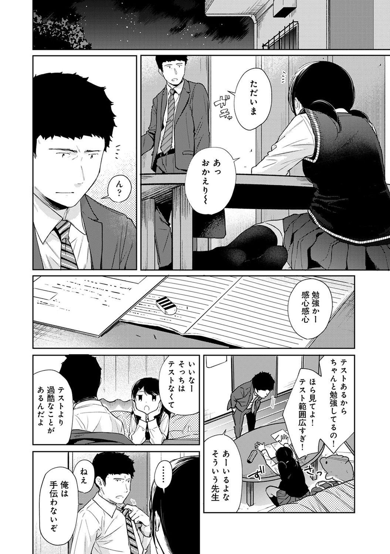 1LDK+JK Ikinari Doukyo? Micchaku!? Hatsu Ecchi!!? Ch. 1-25 565