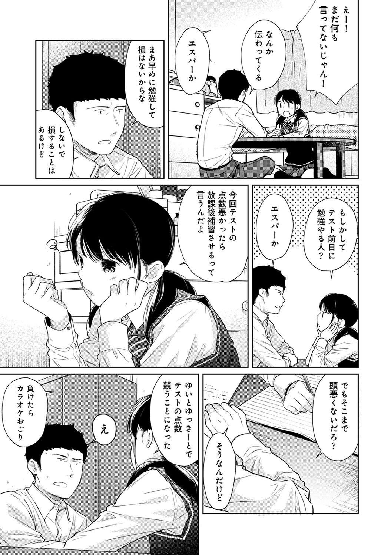 1LDK+JK Ikinari Doukyo? Micchaku!? Hatsu Ecchi!!? Ch. 1-25 566