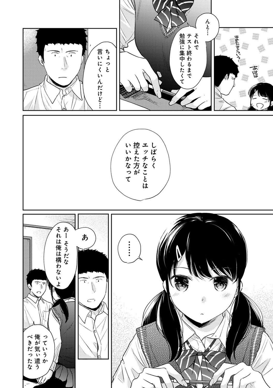 1LDK+JK Ikinari Doukyo? Micchaku!? Hatsu Ecchi!!? Ch. 1-25 567