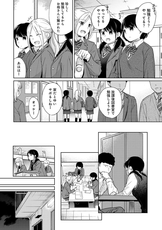 1LDK+JK Ikinari Doukyo? Micchaku!? Hatsu Ecchi!!? Ch. 1-25 569