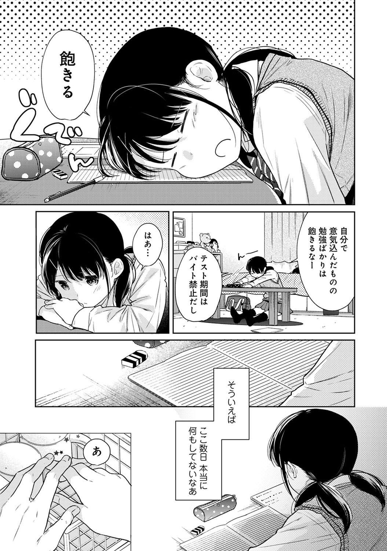 1LDK+JK Ikinari Doukyo? Micchaku!? Hatsu Ecchi!!? Ch. 1-25 570