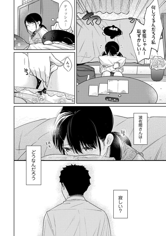 1LDK+JK Ikinari Doukyo? Micchaku!? Hatsu Ecchi!!? Ch. 1-25 579