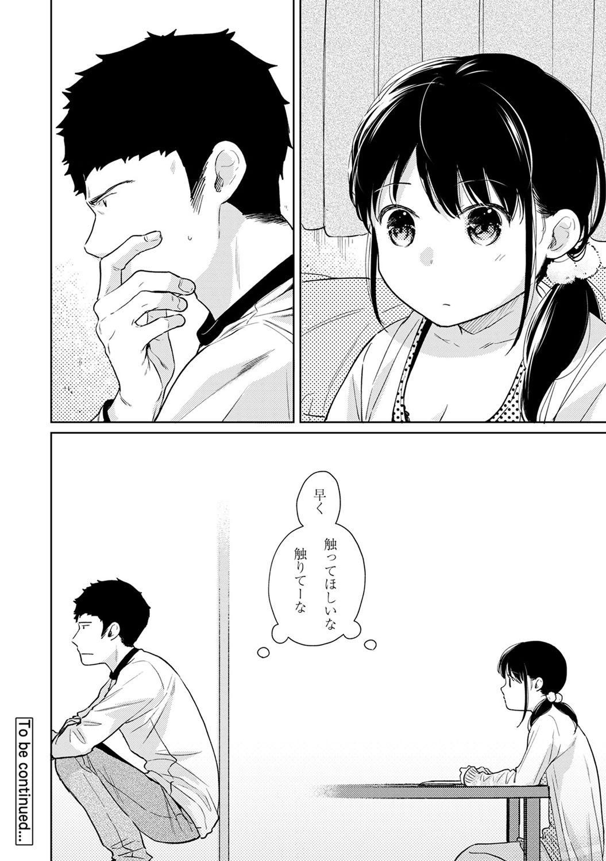 1LDK+JK Ikinari Doukyo? Micchaku!? Hatsu Ecchi!!? Ch. 1-25 585