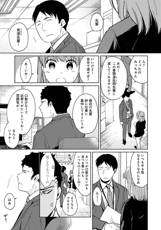 1LDK+JK Ikinari Doukyo? Micchaku!? Hatsu Ecchi!!? Ch. 1-25 587