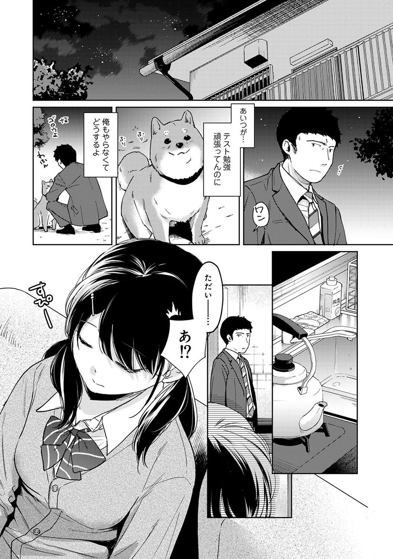 1LDK+JK Ikinari Doukyo? Micchaku!? Hatsu Ecchi!!? Ch. 1-25 588