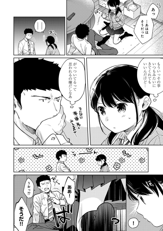 1LDK+JK Ikinari Doukyo? Micchaku!? Hatsu Ecchi!!? Ch. 1-25 596