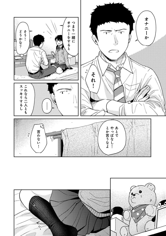 1LDK+JK Ikinari Doukyo? Micchaku!? Hatsu Ecchi!!? Ch. 1-25 598
