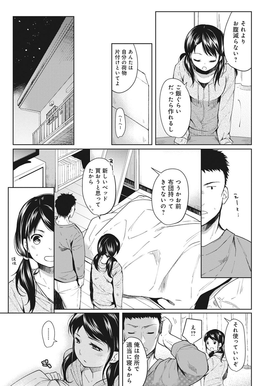1LDK+JK Ikinari Doukyo? Micchaku!? Hatsu Ecchi!!? Ch. 1-25 5