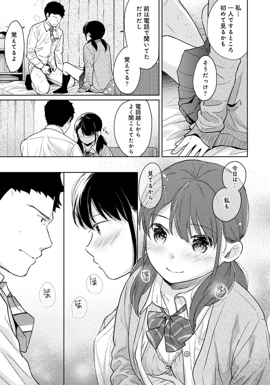 1LDK+JK Ikinari Doukyo? Micchaku!? Hatsu Ecchi!!? Ch. 1-25 605
