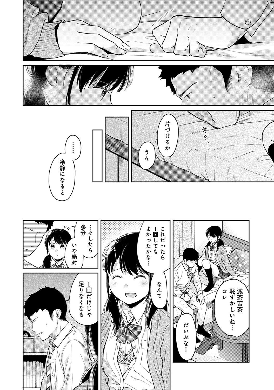 1LDK+JK Ikinari Doukyo? Micchaku!? Hatsu Ecchi!!? Ch. 1-25 616