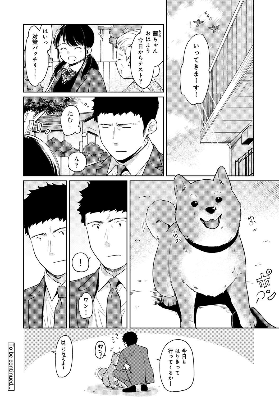 1LDK+JK Ikinari Doukyo? Micchaku!? Hatsu Ecchi!!? Ch. 1-25 618