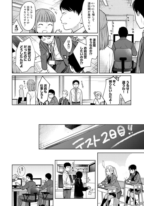 1LDK+JK Ikinari Doukyo? Micchaku!? Hatsu Ecchi!!? Ch. 1-25 621
