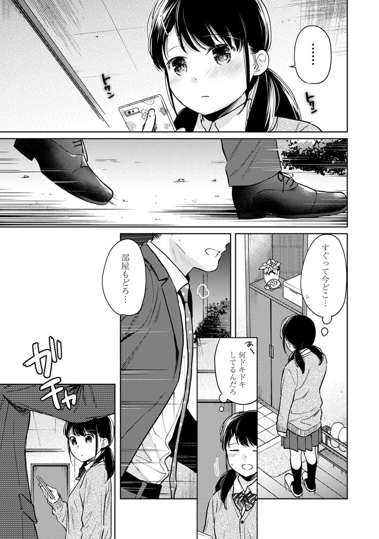 1LDK+JK Ikinari Doukyo? Micchaku!? Hatsu Ecchi!!? Ch. 1-25 624