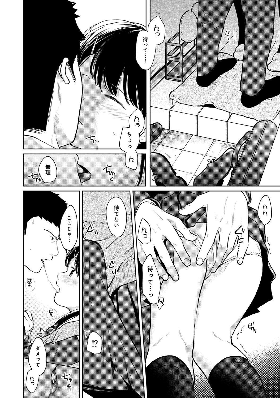 1LDK+JK Ikinari Doukyo? Micchaku!? Hatsu Ecchi!!? Ch. 1-25 627