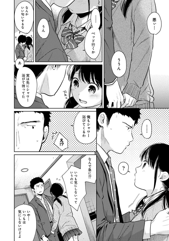 1LDK+JK Ikinari Doukyo? Micchaku!? Hatsu Ecchi!!? Ch. 1-25 629