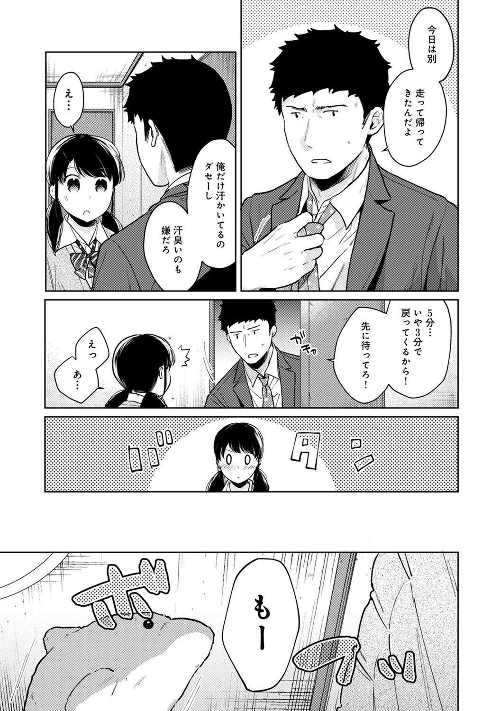 1LDK+JK Ikinari Doukyo? Micchaku!? Hatsu Ecchi!!? Ch. 1-25 630