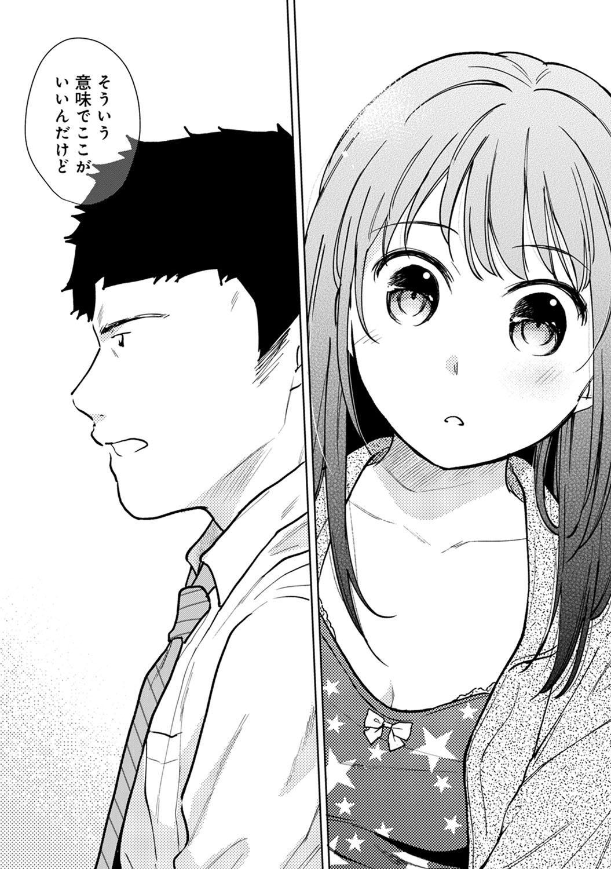 1LDK+JK Ikinari Doukyo? Micchaku!? Hatsu Ecchi!!? Ch. 1-25 663