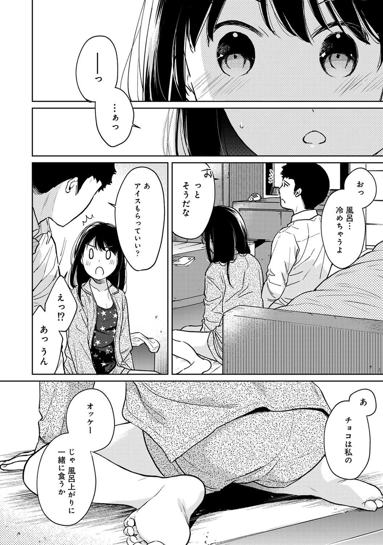 1LDK+JK Ikinari Doukyo? Micchaku!? Hatsu Ecchi!!? Ch. 1-25 664