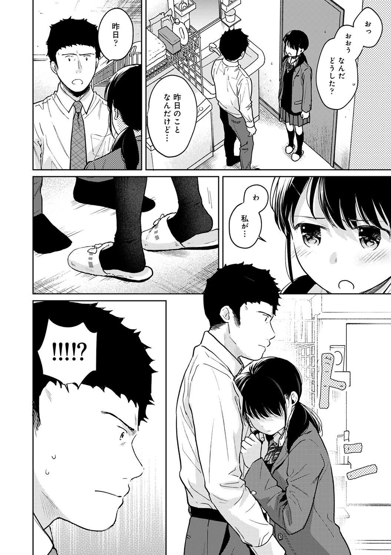 1LDK+JK Ikinari Doukyo? Micchaku!? Hatsu Ecchi!!? Ch. 1-25 668