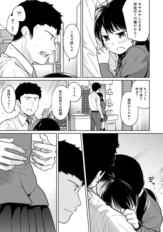 1LDK+JK Ikinari Doukyo? Micchaku!? Hatsu Ecchi!!? Ch. 1-25 669